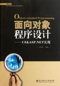 面向对象程序设计--C# & ASP.NET实现(附光盘)/21世纪面向对象程序设计开发经典系列