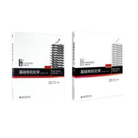 基础有机化学(第4版)上下册 全2册