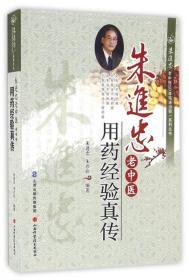 朱进忠老 医用 经验真传/朱进忠老中医50年临床治验系列丛书