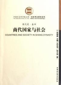 商代国家与社会(商代史卷四)