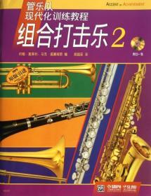 组合打击乐(附光盘2原版  管乐队现代化训练教程)