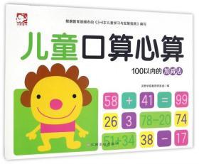 儿童口算心算(100以内的加减法)
