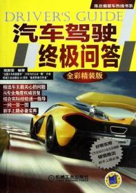 汽车驾驶  问答(全彩精装版)/陈总编爱车热线书系