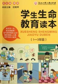 学生生命教育读本(1-3年级)