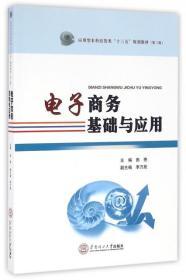 电子商务基础与应用(D3批应用型  经管类十三五规划教材)
