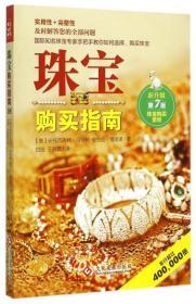 珠宝购买指南(D7版)
