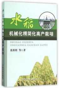 水稻机械化精简化高产栽培