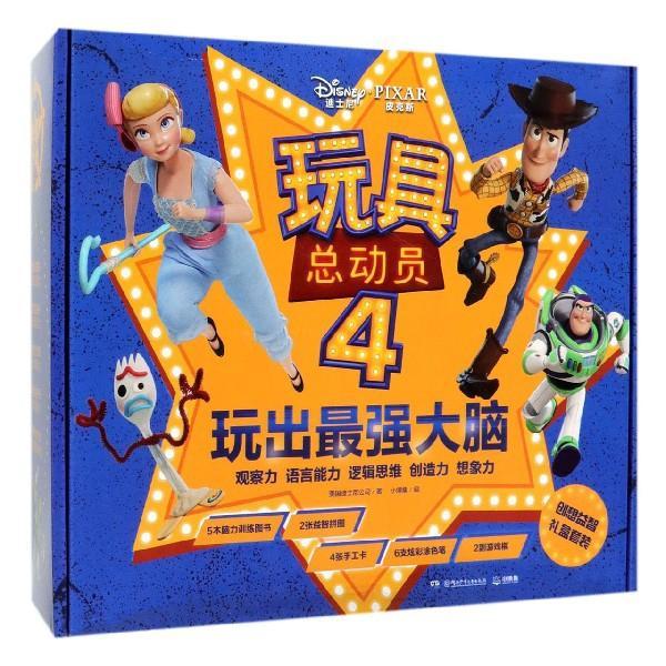 玩具总动员4·玩出最强大脑