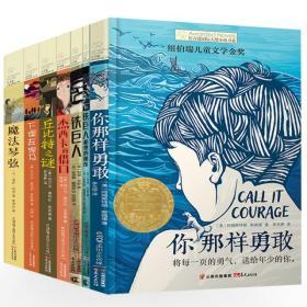 长青藤国际大奖小说书系列 共7册