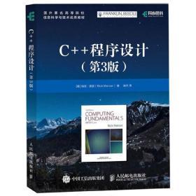 C++程序设计(D3版国外著名高等院校信息科学与技术  教材)