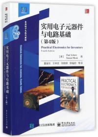 实用电子元器件与电路基础(实用电子与电气基础D4版)/经典译丛