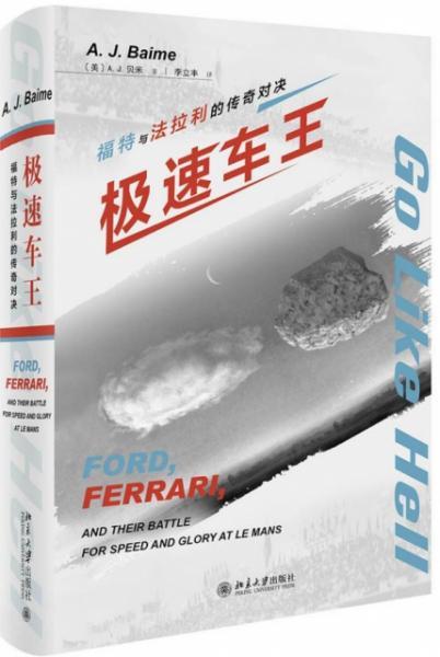 极速车王:福特与法拉利的传奇对决