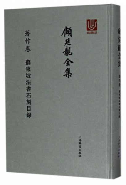 顾廷龙全集·著作卷·苏东坡法书石刻目录