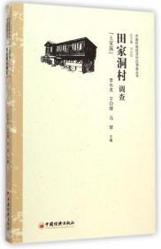 田家洞村调查(土家族)/中国民族经济村庄调查丛书