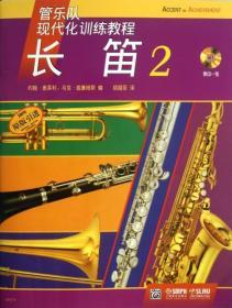 长笛(附光盘2原版  管乐队现代化训练教程)
