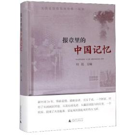 报章里的中国记忆(精)