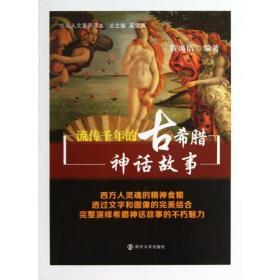 流传千年的古希腊神话故事(公众人文素养读本)
