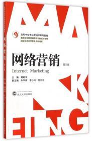 网络营销(D3版高等学校市场营销学系列教材)