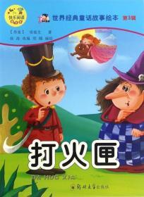 打火匣/世界经典童话故事绘本