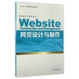 网页设计与制作(  建设与管理专业十二五职业教育  规划教材)