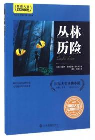 丛林历险/国际大奖动物小说