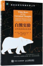 白熊实验 如何战胜强迫 思维