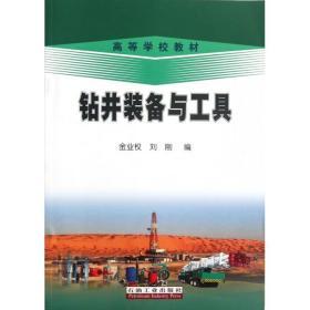 钻井装备与工具(高等学校教材)
