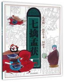 七擒孟获(儿童版)/彩绘全本三国演义