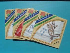 80年代 北京动物园北海公园颐和园旅游纪念刺绣手绢4件合售 怀旧