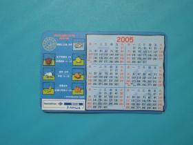 2005年 家乐福广告年历卡片 老日历卡片收藏