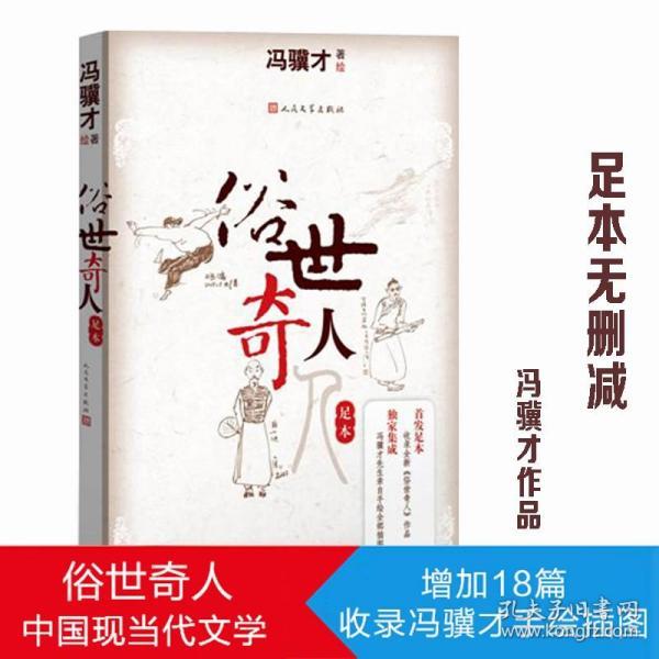 俗世奇人(足本)张祖庆推荐 俗世奇人(足本) 冯骥才修订版正版书籍五年级阅读现货