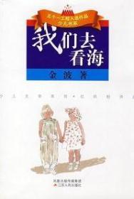 我们去看海 我们去看海--金波著 金波 著 江苏人民出版社