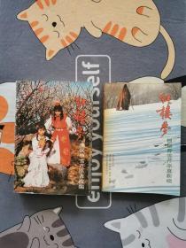 87版 红楼梦电视剧 剧本 两册   1版1印 1987年