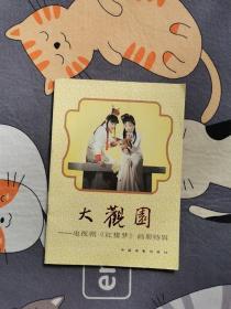 87版 红楼梦电视剧画册  《大观园》画册
