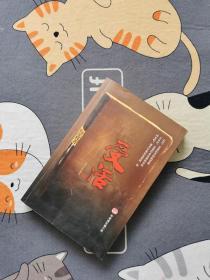 阎连科 签名赠本 《受活》正版