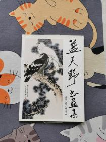 著名艺术家 蓝天野签名 赠本 《蓝天野书画集》