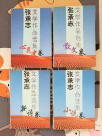 张承志选集全 4册 《心灵史》 《小说卷》 《散文卷》 《新诗卷》 正版