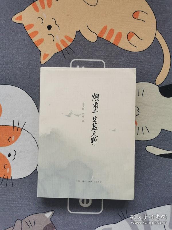 著名艺术家 蓝天野 签名赠本 《烟雨平生蓝天野》正版