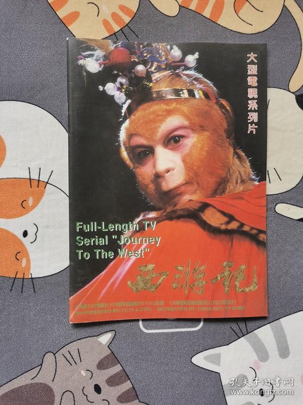 86版 西游记画册 全25集版