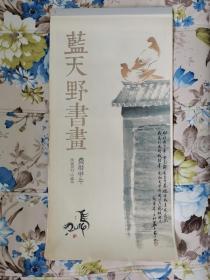 著名艺术家 蓝天野书画挂历 限量发行 珍藏版本