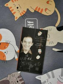著名艺术家 游本昌 签名《游先生哑然一笑》宣传页