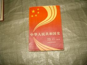 中华人民共和国史 (修订本)(部分页有划线)