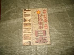 红军第一方面军长征史事日志(有遵义会议会址参观纪念章见图)