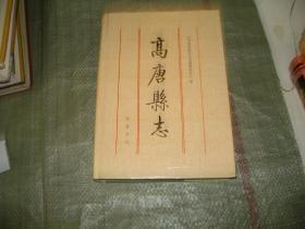 高唐县志 (山东)