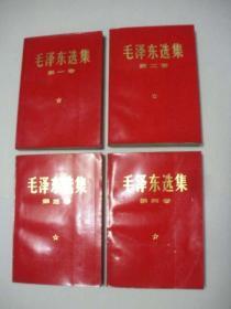 毛泽东选集 第1卷——第4卷,全四册(32开红色压膜本, 1966年改横排版,1967年北京4印)2021.10.11日上