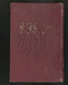 近代史教程 第一分册(精装,1949年前后,东北书店出版)2021.7.16日上