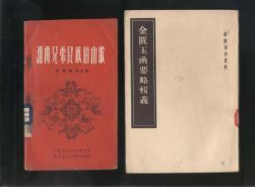 金匮玉函要略辑义'皇汉医学丛书'(1957年新1版3印)2021.8.28日上