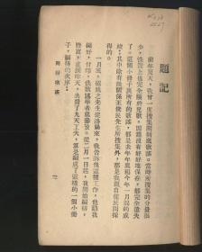 开封歌谣集(白寿彝编辑,民国十八年出版)品相见描述。2021.9.16日上