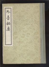 外台秘要(18开精装影印,1958年1版3印,共5600册 )2021.9.19日上