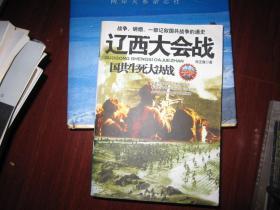 国共生死大决战:辽西大会战